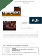 320d - Смещение Синхронизации Двигателя _ Форумы По Тяжелому Оборудованию