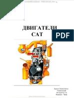 переведен моторес