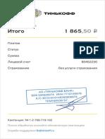 receipt_07.08.2021