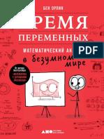 Орлин Бен-Время Переменных.математический Анализ в Безумном Мире-2021