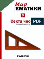 Мир Математики №5 - Секта чисел. Теорема Пифагора