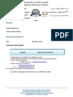 demande-de-compte-de-messagerie-FHC