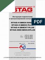 STAG-4-QBOX,QNEXT,STAG-300-QMAX-Manual_RU