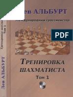 Альбурт Лев Trenirovka Shakhmatista Tom 1 2017