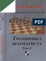Альбурт Лев Trenirovka Shakhmatista Tom 2 2017