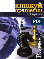 Березин Praktikum Po Strategii Razmen 2013