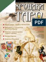 2014-04 Хроники таро