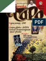 2014-05 Хроники таро