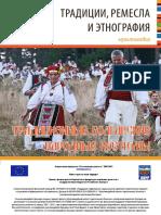 Traditii Arta Etnografie Bulgaria Travel Rev