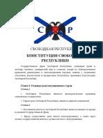 Конституция Свободной Республики