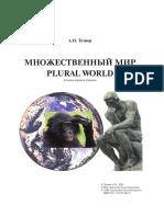 Tetior an Mnozhestvennyi Mir
