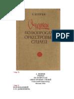 Veprik Am Ocherki Po Voprosam Orkestrovykh Stilei