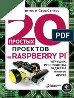 20_простых_проектов_на_Raspberry_Pi_Игрушки,_инструменты,_гаджеты