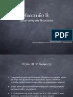 Ηπατίτιδα Β - Διάγνωση & Θεραπεία