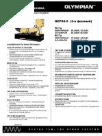 GEP65-5_ru_LRHF5247-00