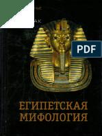 Rak IV Egipetskaia Mifologiia