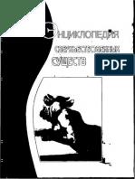 Korolev_K_Entsiklopedia_sverkhestestvennykh_suschestv