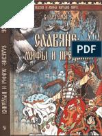 Artemov_V_V_-_Slavyane_mify_i_predania_Skazki___-_2017