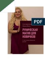 Olga_Vega_Runicheskaya_magia_dlya_novichkov_S_chego_nachat_obuchenie_runam__Izdatelskie_reshenia_2019