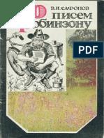 В.И.Сафонов.10 писем Робинзону