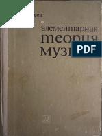 Teoria Muzyki 1961 Вахромеев
