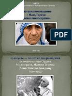 Prezentaciya_Mat_Tereza