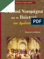 Τα Ηθικά Νικομάχεια και τα Πολιτικά του Αριστοτέλη---www.taexeiola.blogspot.com