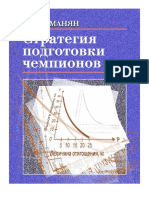 Стратегия Подготовки Чемпионов Настольная Книга Тренера by Туманян