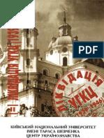 Ліквідація УГКЦ (1939-1946)