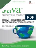 Java. Библиотека Профессионала. Том 2. Расширенные Средства Программирования ( PDFDrive )