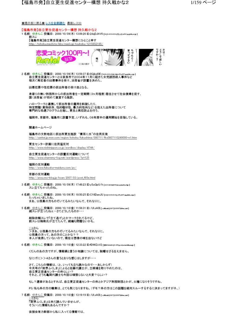 県 掲示板 teacup 青森 高校 野球