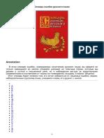 Dicionário de erros da língua russa (em russo)