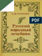 kurennov_pm_russkii_narodnyi_lechebnik