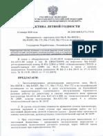 ДЛГ_14.01.2020_2020-МИ-8.171.172-01_RUS