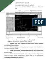 1.Модуль Visual Modeler