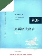 Basni Krylova Na Kitajskom