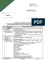 ТЗ№36-БВРЗ_2021 Дороги 1 очередь