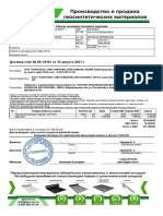Счет на оплату  ООО  НПП  ГРАНИТ _10.08.2021_тнКА-018161