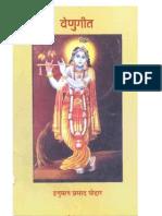 Venugeet by Bhaiji Hanuman Prasadji Poddar