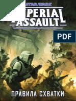 SWI01 Skirmish Guide RU