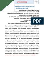 fitoterapiya-pri-zabolevaniyah-v-zvann-h-helicobacter-pylori