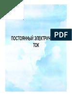 6_Lek_post_tok