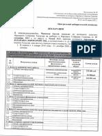 Декларация Сергея Чимпоеш