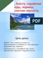 Ozera_bolota_podzemnye_vody_ledniki_mnogoletnyaya_merzlota__1422792030_100220