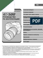 E-500 MANUAL