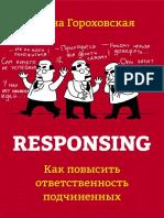 Гороховская А. Как повысить ответственность подчиненных. Книга. 2020.02 Responsing