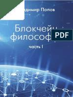 Popov_V._Blokcheyin_Filosofiya_Chast_I.a4