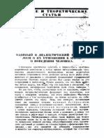 Kornilov_1926_marerialismo-ingenuo-e-dialetico-e-psicologia