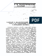 Kornilov 1926 Materialismo Ingenuo e Dialético
