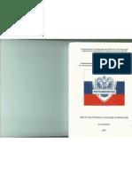 СТО-СА_03-004-07 расчёт на прочность сосудов и аппаратов